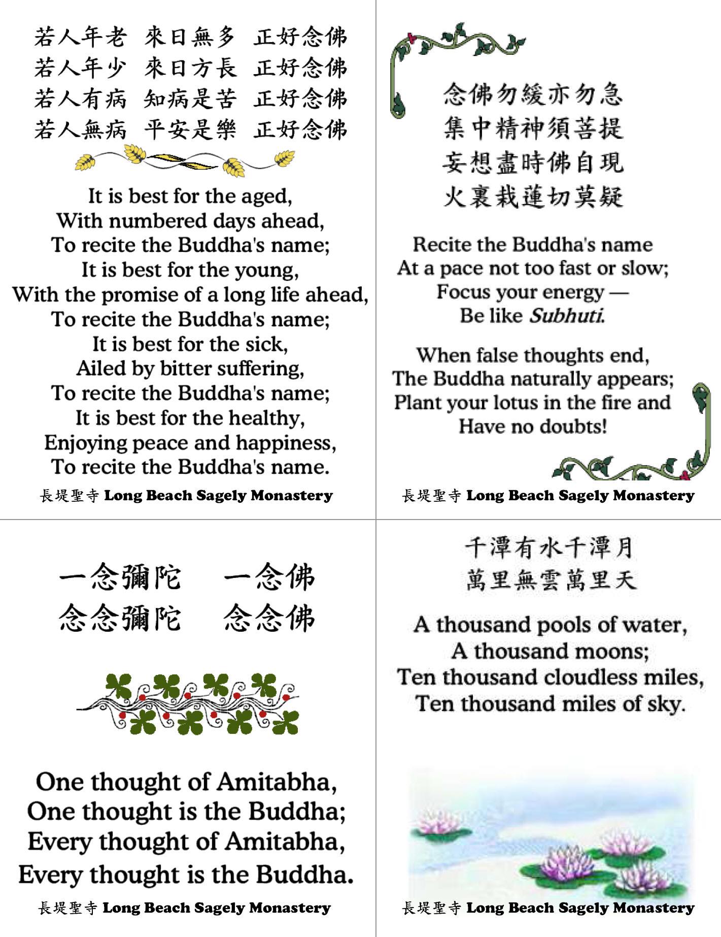 Amitabha Buddha Recitation持名念佛