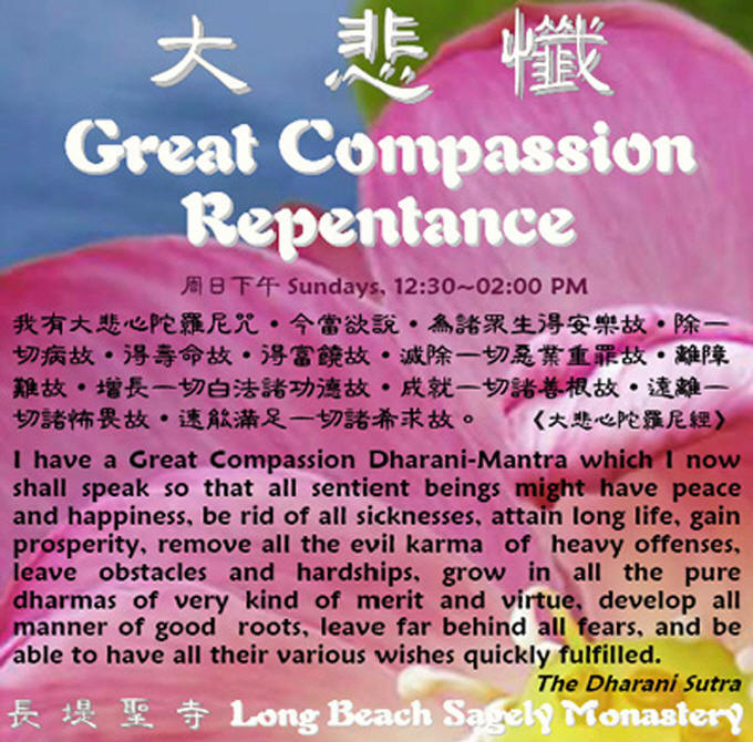 LBSM's Great Compassion Repentance Ceremony