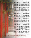 Song of Enlightenment (Chinese)